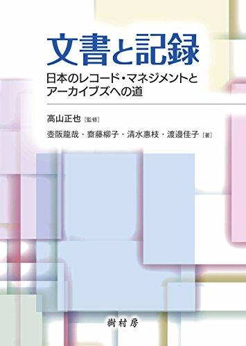 文書と記録:日本のレコード・マネジメントとアーカイブズへの道
