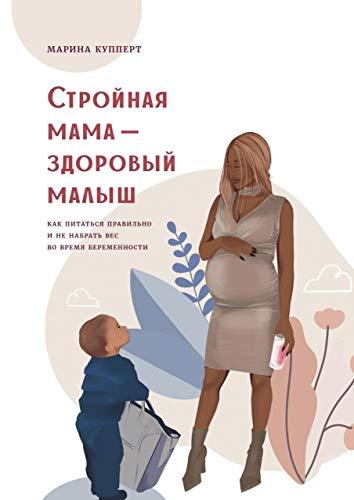 Стройная мама— здоровый малыш: Как питаться правильно иненабрать вес вовремя беременности (Russian Edition)