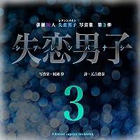 失恋男子-シツレンバナシ-3