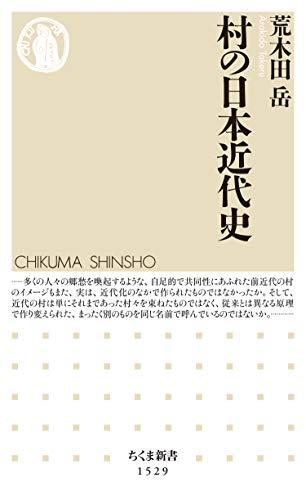 村の日本近代史 (ちくま新書)