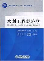 """水利工程经济学 (普通高等教育""""十一五""""精品规划教材)"""