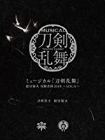 ミュージカル『刀剣乱舞』 髭切膝丸 双騎出陣2019 ~SOGA~ (初回限定盤B)