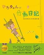 ひろちゃんの竹馬日記