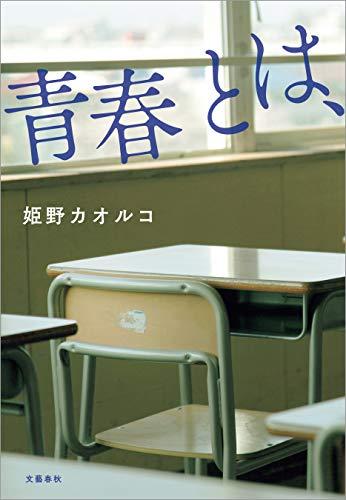 青春とは、 (文春e-book)