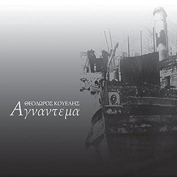 Agnantema