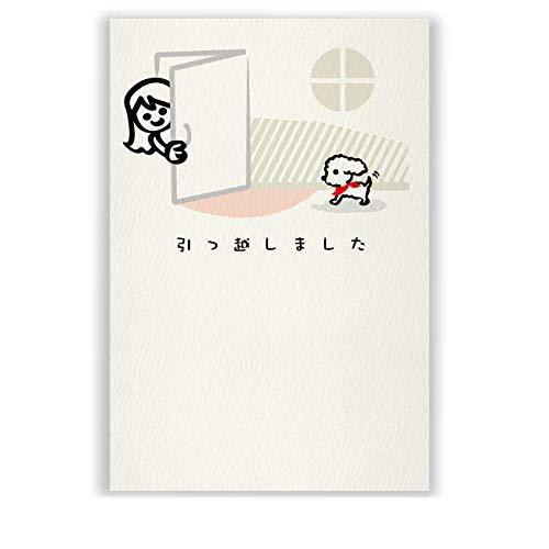 高級紙 私製 引越しはがき 文例印刷入 30枚 デザインNo.123 (文例B)