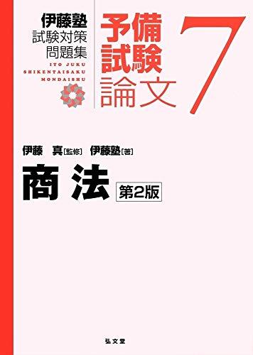 商法 第2版 (伊藤塾試験対策問題集-予備試験論文7)