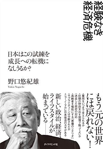 経験なき経済危機――日本はこの試練を成長への転機になしうるか?