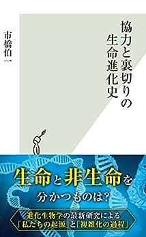 [市橋 伯一]の協力と裏切りの生命進化史 (光文社新書)