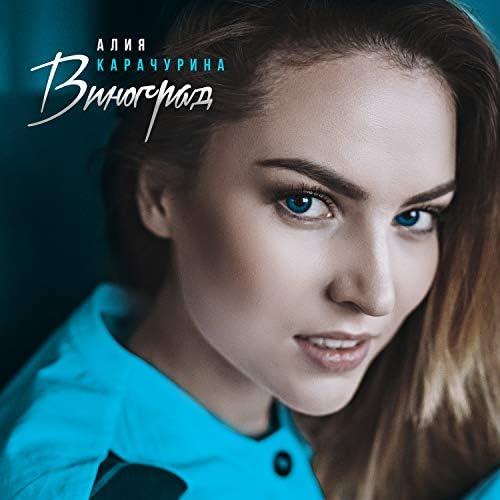 Алия Карачурина