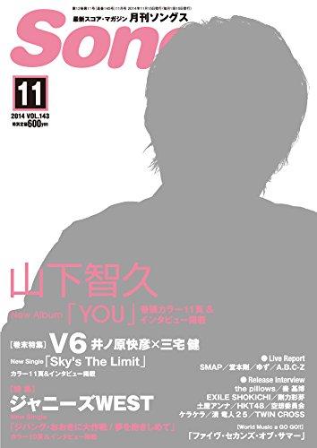 月刊 Songs (ソングス) 2014年 11月号の詳細を見る
