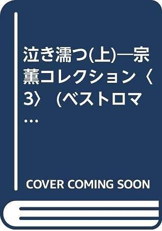 泣き濡つ(上)―宗薫コレクション〈3〉 (ベストロマン文庫)