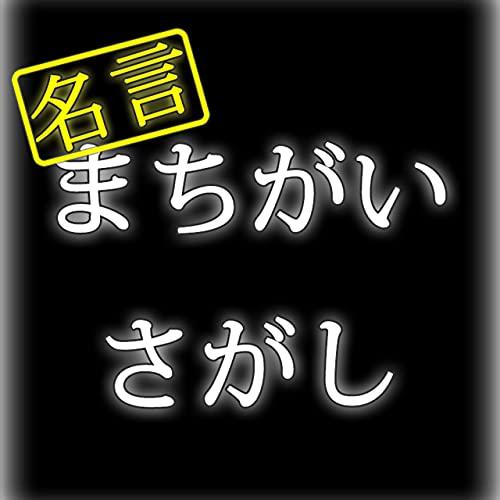 【名曲 まちがいさがし】菅田将暉 Podcast By  cover art