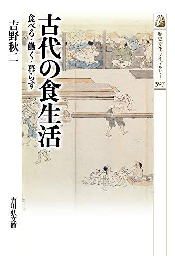 古代の食生活: 食べる・働く・暮らす (歴史文化ライブラリー)