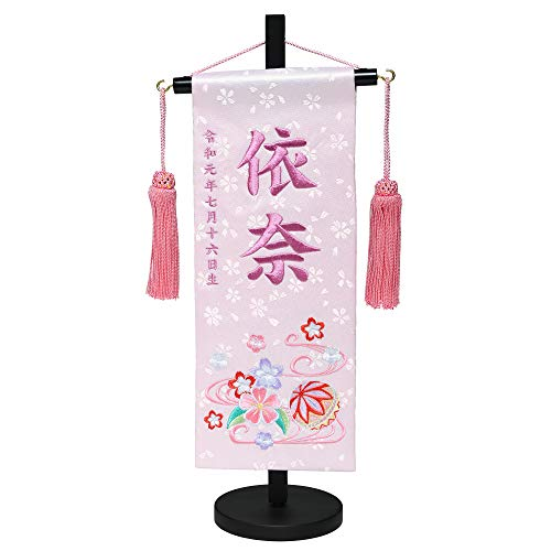 【刺繍名旗】「のどかピンク」刺繍名前旗飾り台セット 小【初節句名前旗】【ひな人形】【タペストリー】
