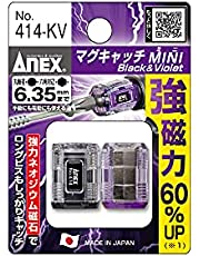アネックス(ANEX) マグキャッチMINI 黒紫 2ヶ入 414-KV