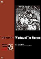 女群西部へ! [DVD]