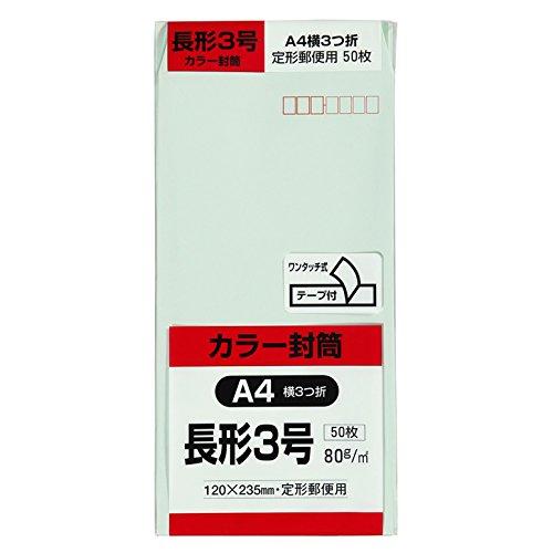 キングコーポレーション 封筒 ソフトカラー 長形3号 テープ付 50枚 グリーン N3S80GEQ50