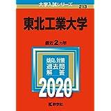 東北工業大学 (2020年版大学入試シリーズ)