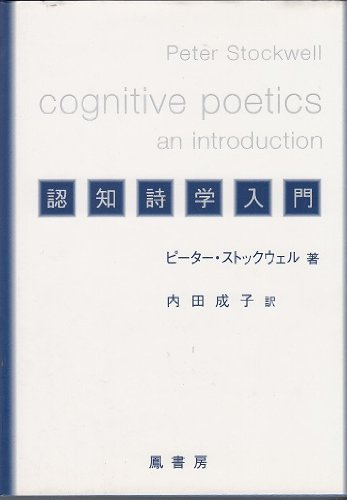 認知詩学入門