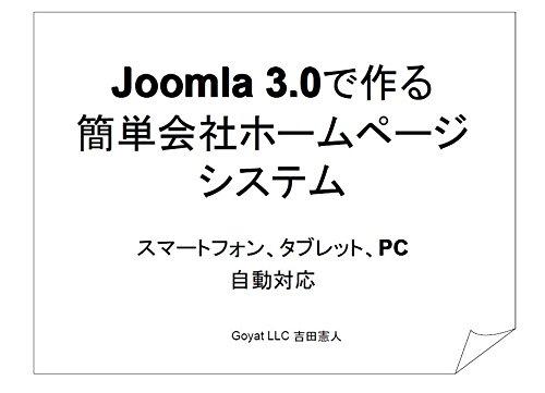 Joomla 3.0で簡単会社ホームページシステム構築