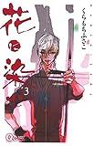 花に染む 3 (クイーンズコミックス)