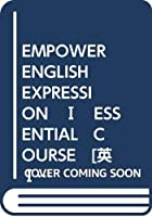 EMPOWER ENGLISH EXPRESSION Ⅰ ESSENTIAL COURSE [英Ⅰ343]