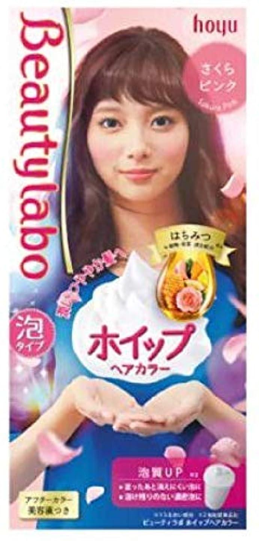 ビジネス佐賀報復BEAUTYLABO 1本の鞭発色性桜の粉