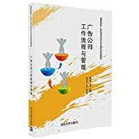 Advertising company work flow and management in colleges and universities and series for teaching students majoring in arts design(Chinese Edition)