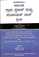 THE KARNATAKA GRAM SWARAJ AND PANCHAYAT RAJ MANUAL (KANNADA) KLJ