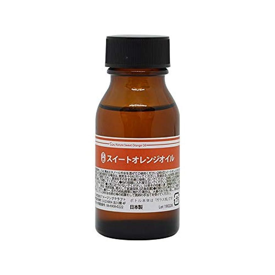 ブレス雑草説得天然100% スイートオレンジオイル 50ml (オレンジスイート) エッセンシャルオイル