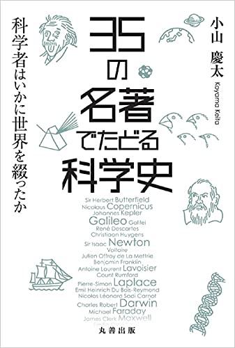 35の名著でたどる科学史 科学者はいかに世界を綴ったかの詳細を見る