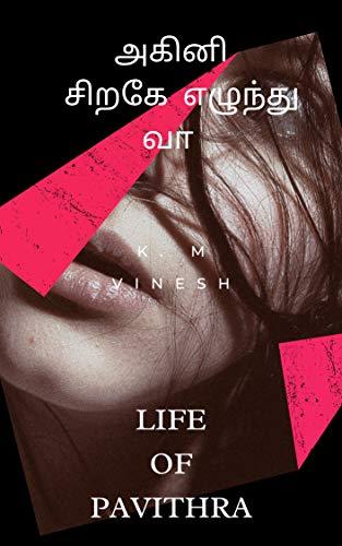 அகினி சிறகே எழுந்து வா : Life of pavithra (Tamil Edition)