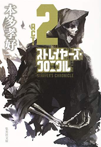 ストレイヤーズ・クロニクル ACT-2 (集英社文庫)