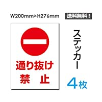 「通り抜け禁止」【ステッカー シール】タテ・大 200×276mm (sticker-028-4) (4枚組)