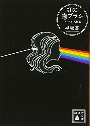 虹の歯ブラシ 上木らいち発散 (講談社文庫)