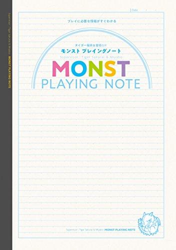 『モンスターマガジン No.31 (カドカワゲームムック)』の1枚目の画像