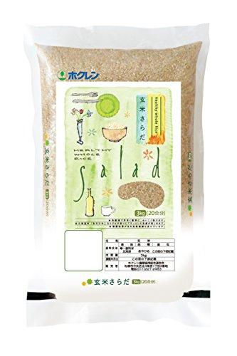 ホクレン 北海道産 玄米 玄米さらだ 3kg 令和元年産