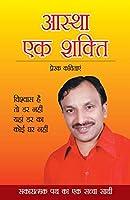 Astha Ek Shakti (आस्था - एक शक्ति)