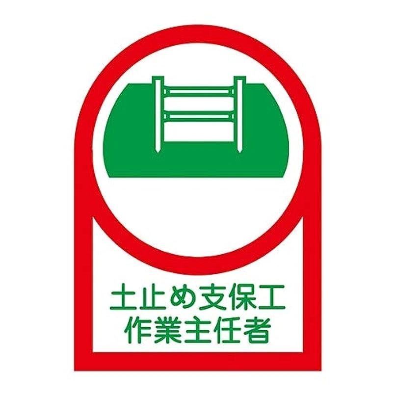 国旗適合タップヘルメット用ステッカー 「土止め支保工作業主任者」 HL-12/61-3422-06