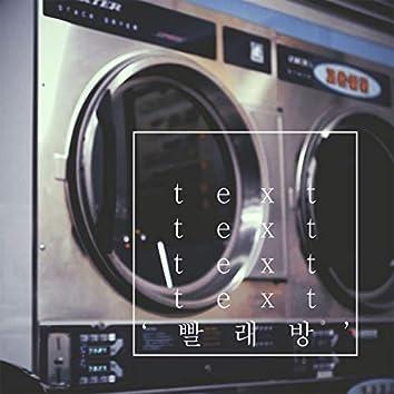빨래방 (feat. BK, 입술세개)