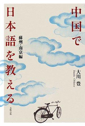 中国で日本語を教える―蘇州・南京編