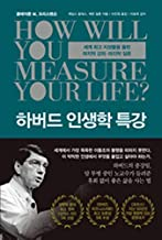 How Will You Measure Your Life? (Korean Edition)