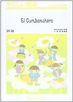エル・クンバンチェロ [SYー38] (やさしい器楽 はじめての合奏)
