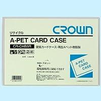 クラウン再生カードケース B5判 CR-CHB5R-T
