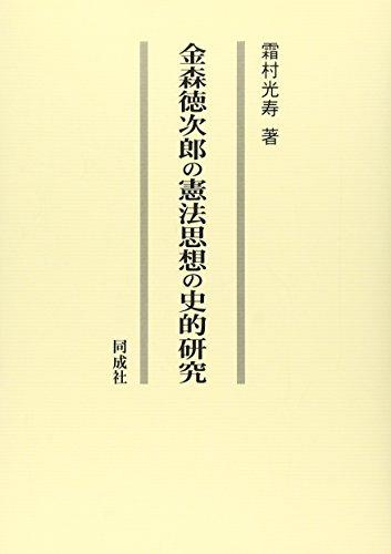 金森徳次郎の憲法思想の史的研究