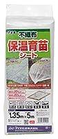 ダイオ化成 トンネル・べたがけ栽培用不織布 保温育苗シート 使い切りパック品 透水タイプ 1.35m×5m 1枚