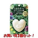 (Utena) Majia Botanica Botanical Soap 100g (3 Bargain Set)