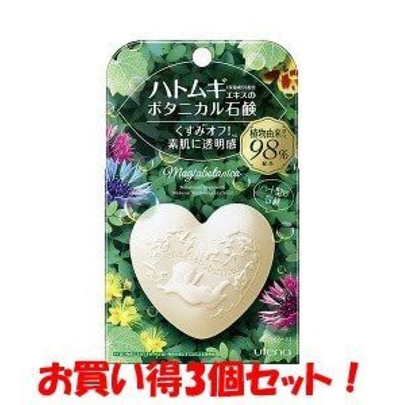 (ウテナ)マジアボタニカ ボタニカル石鹸 100g(お買い得3個セット)