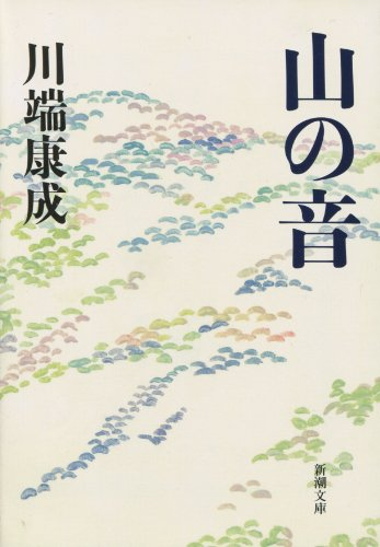 山の音 (新潮文庫)